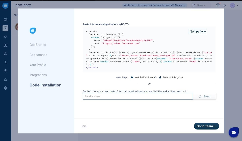 frreshchat install code