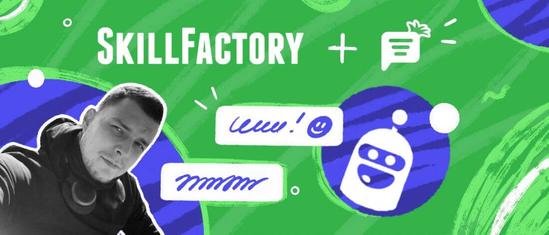 How Dashly's Leadbot Helped Skillfactory Boost the CRtoPaid by44%