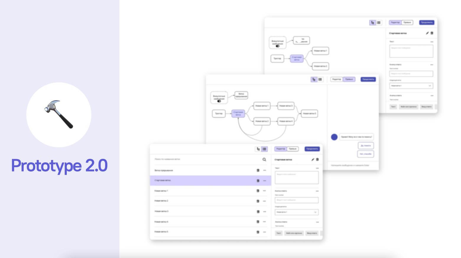 Leadbot options with the visual builder